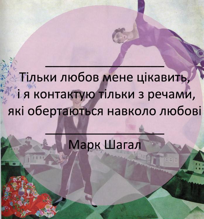 Марк Шагал про любов і матеріальне