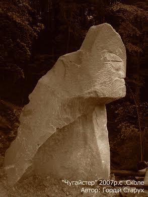 Гордій Старух. Чугайстер, 2007.