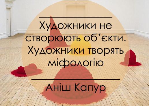 Аніш Капур про об'єкти та міфи