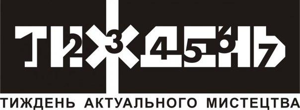 Тиждень Актуального Мистецтва 2014 набирає учасників