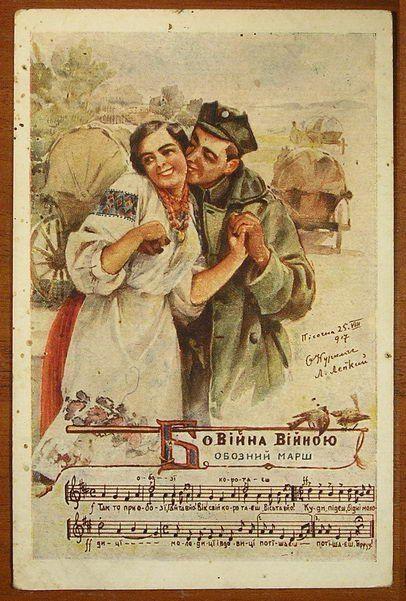 Осип Курилас. Листівка з серії «Українські січові стрільці»