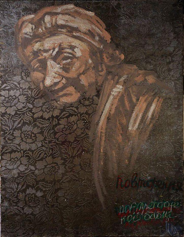 Андрій Сагайдаковський. Портрет старої бабці, 2013