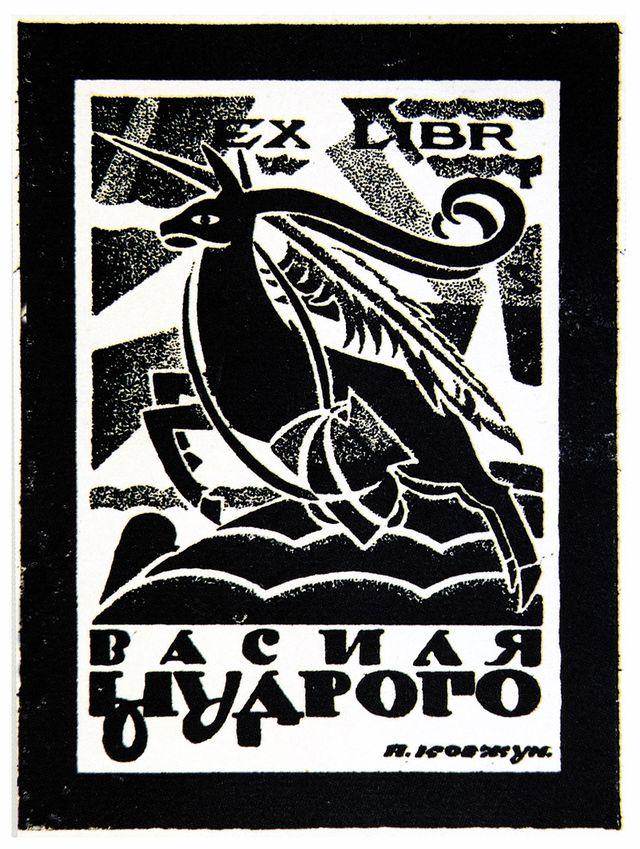 Павло Ковжун. Екслібріс В. Мудрого, 1920-і; цинкографія