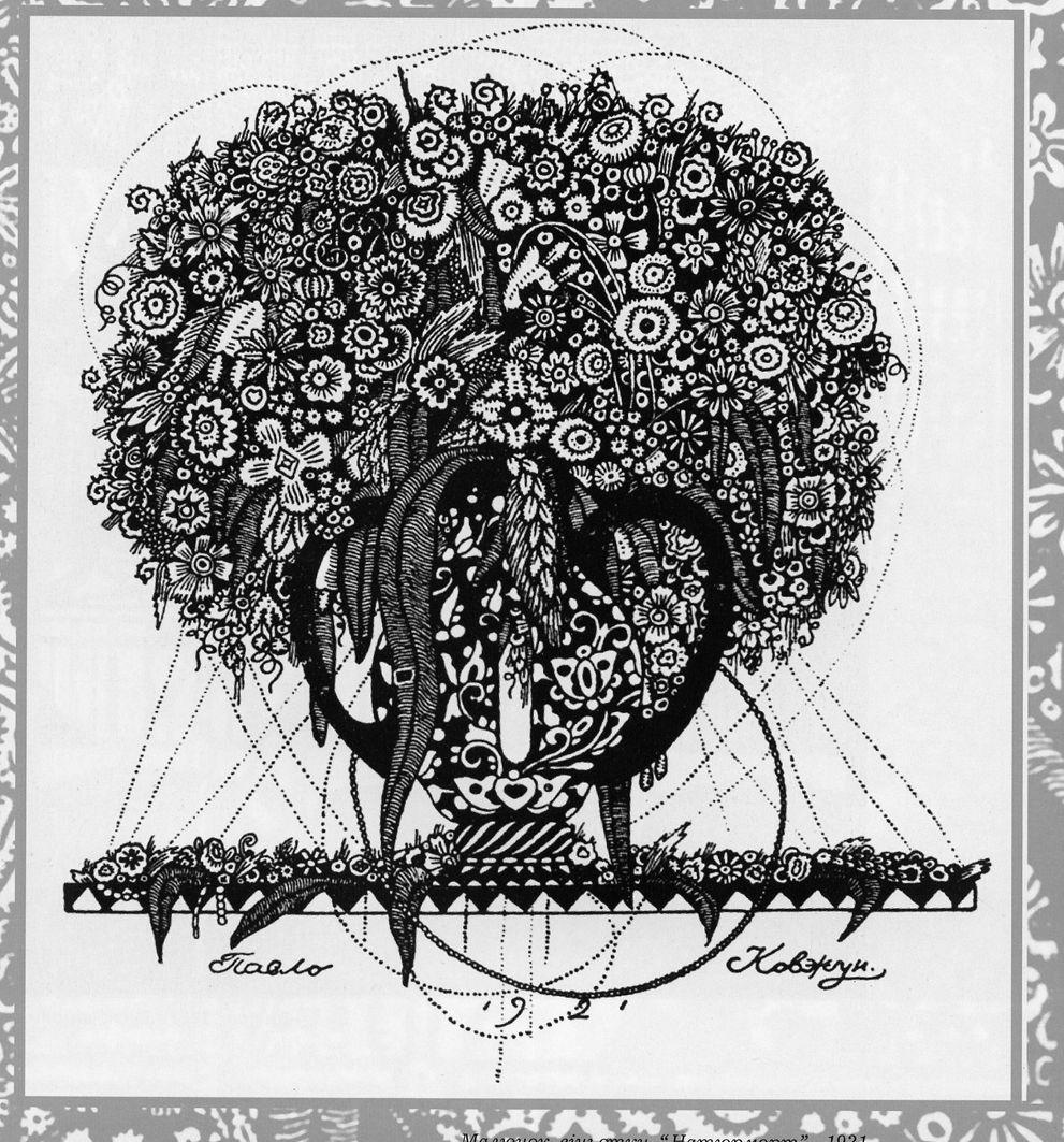 Павло Ковжун. Натюрморт-віньєтка, 1921