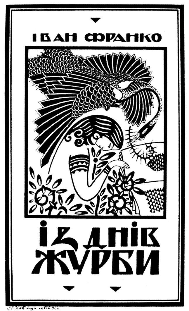 Павло Ковжун. Обкладинка книги, Львів, 1922