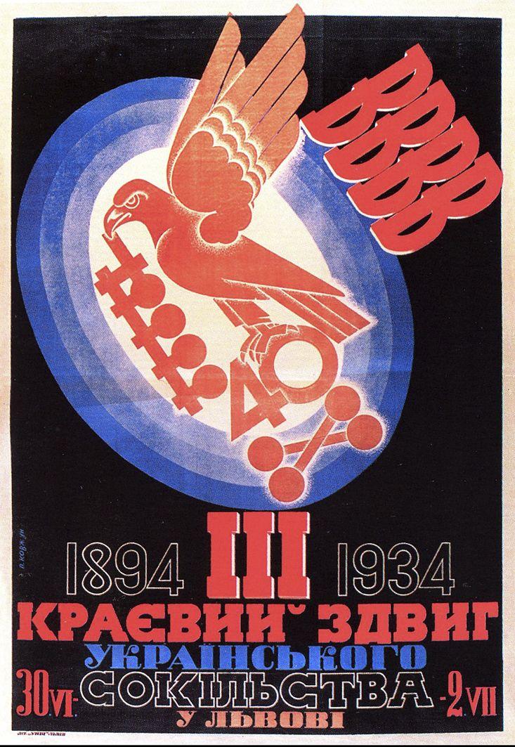Павло Ковжун. Плакат, 1934; літографія