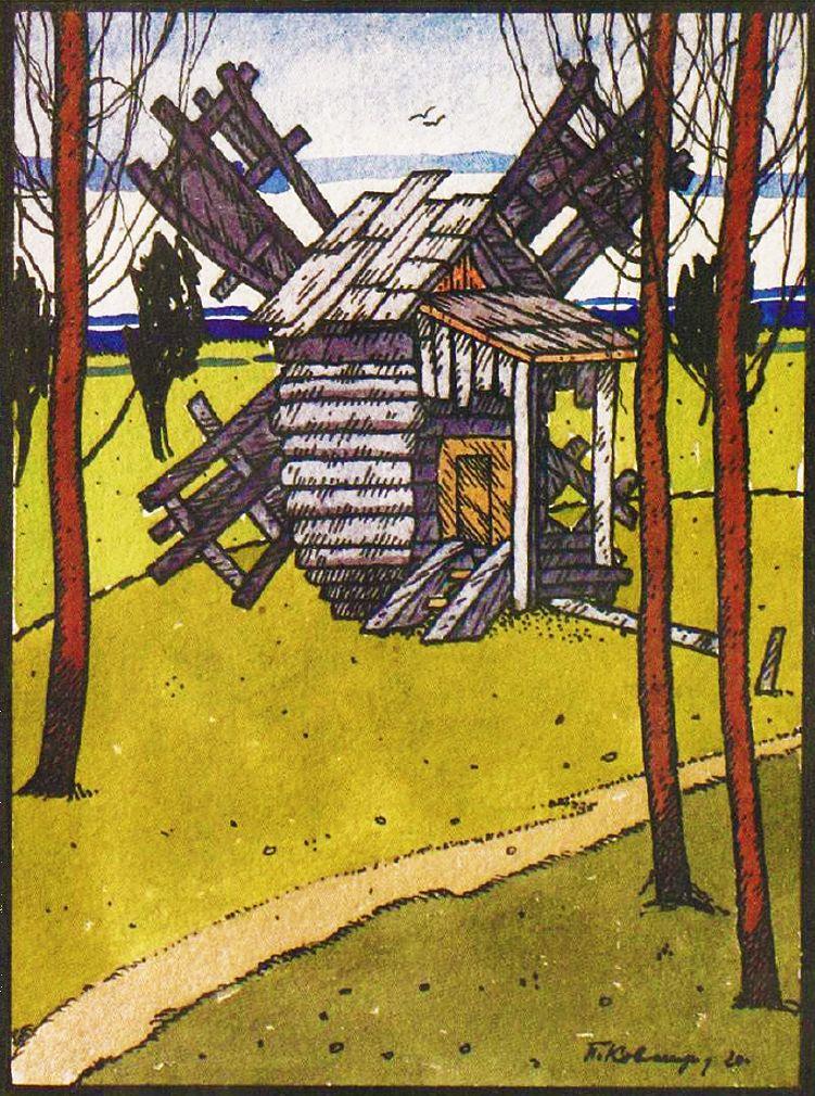 Павло Ковжун. Вітряк, 1920; пап,акв