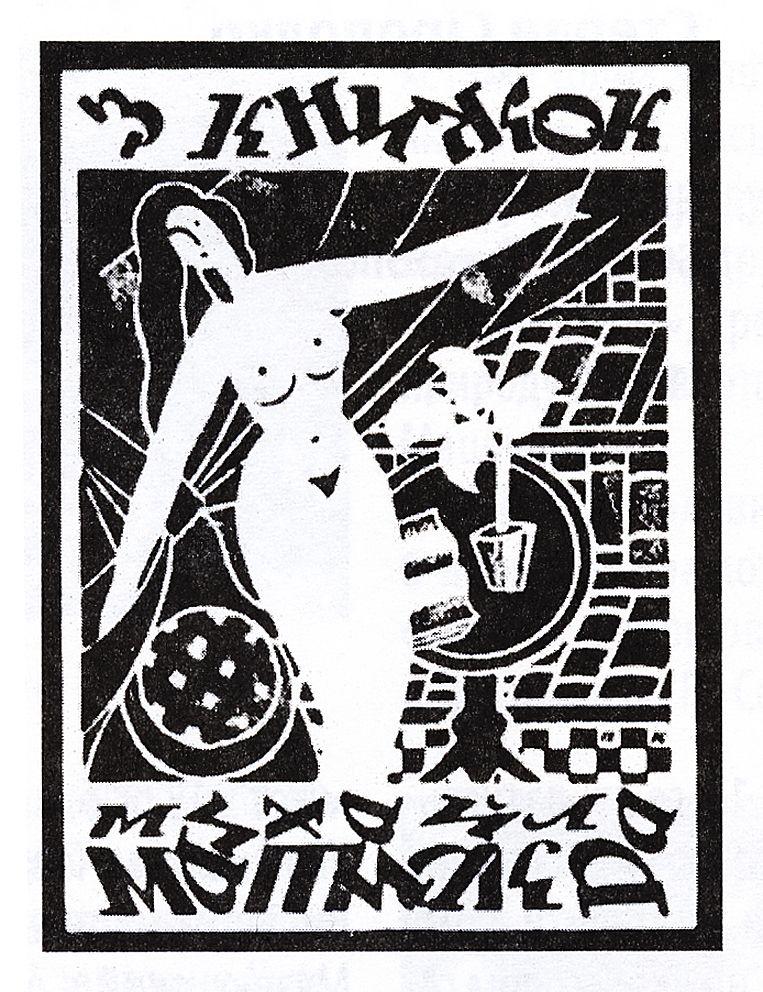 Павло Ковжун. З книжок М. Матчака, 1920