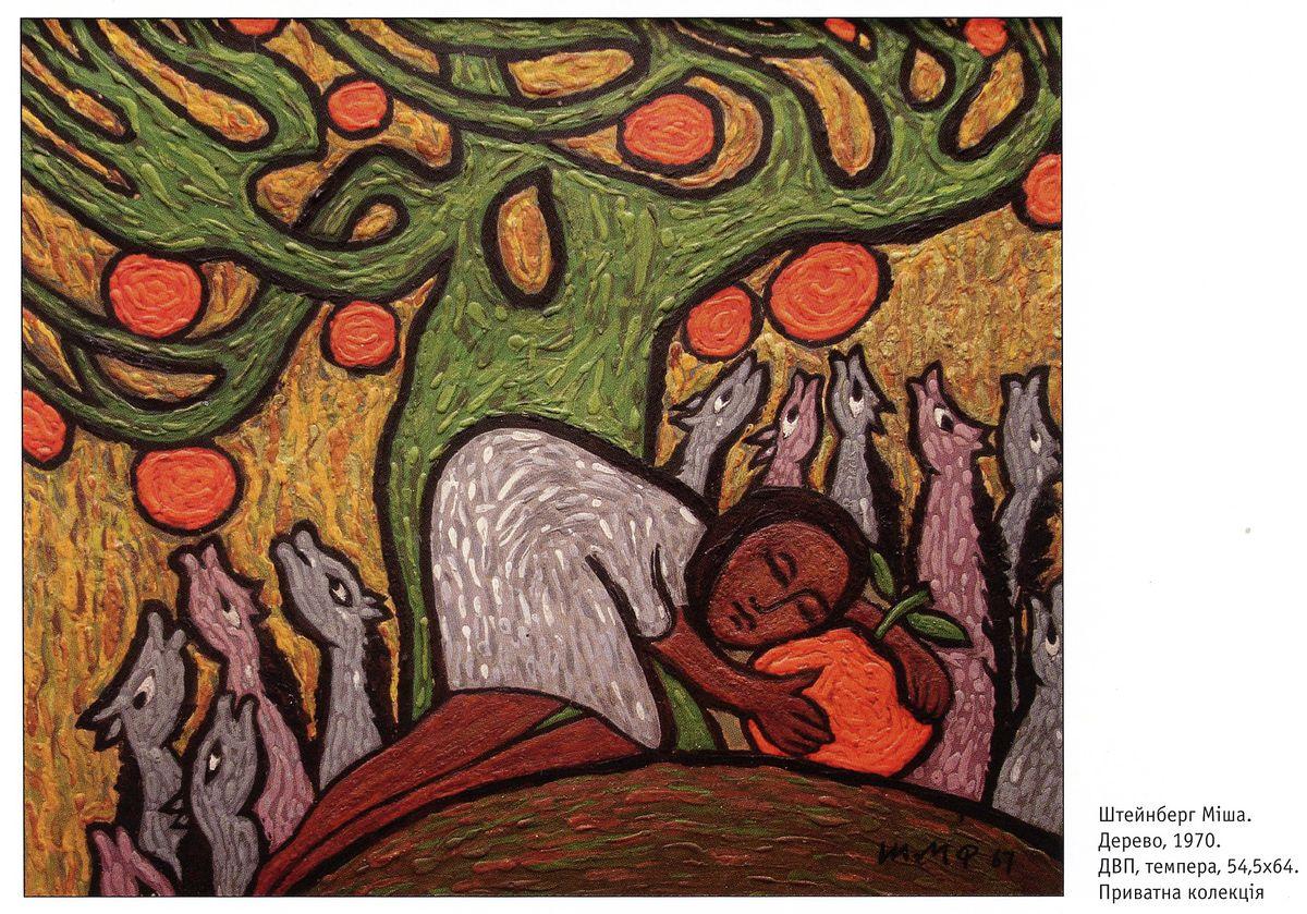 Міша Штейнберг. Дерево, 1970