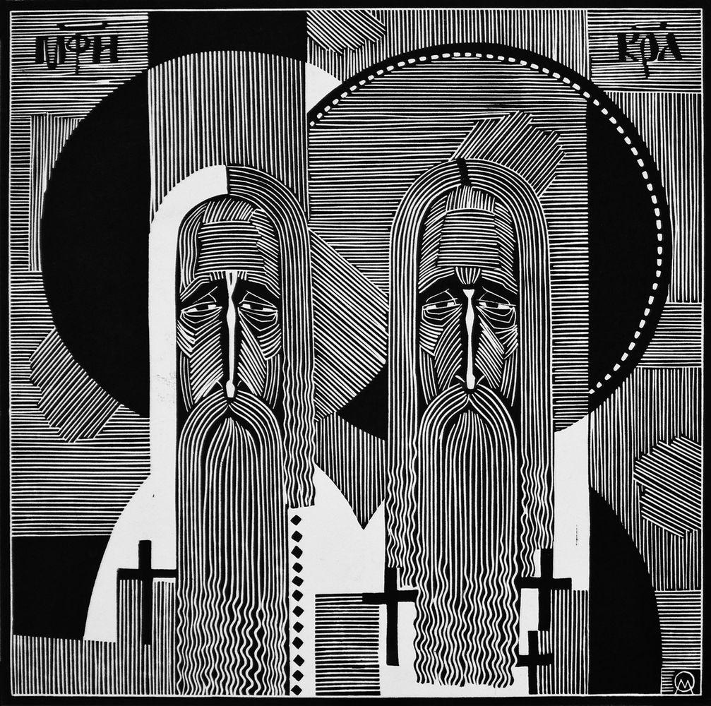 Микола Опанащук. Кирило і Мефодій, 1991, лінорит