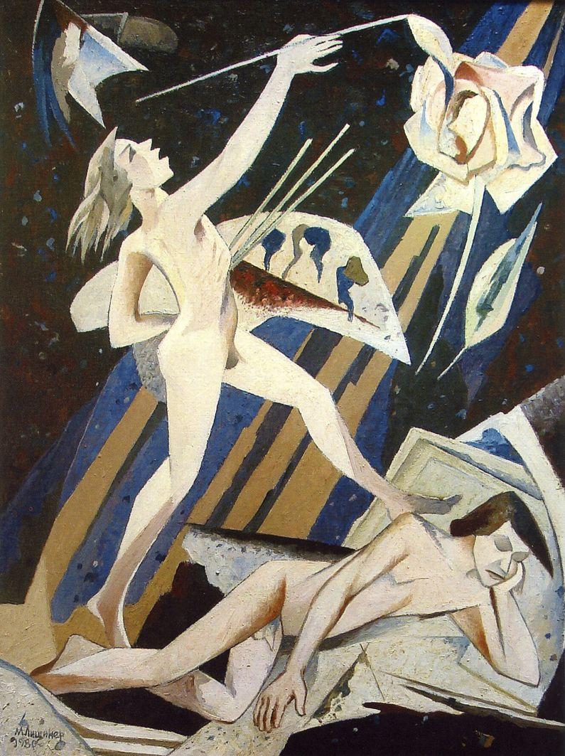 Михайло Ліщинер. Сон художника, 1980