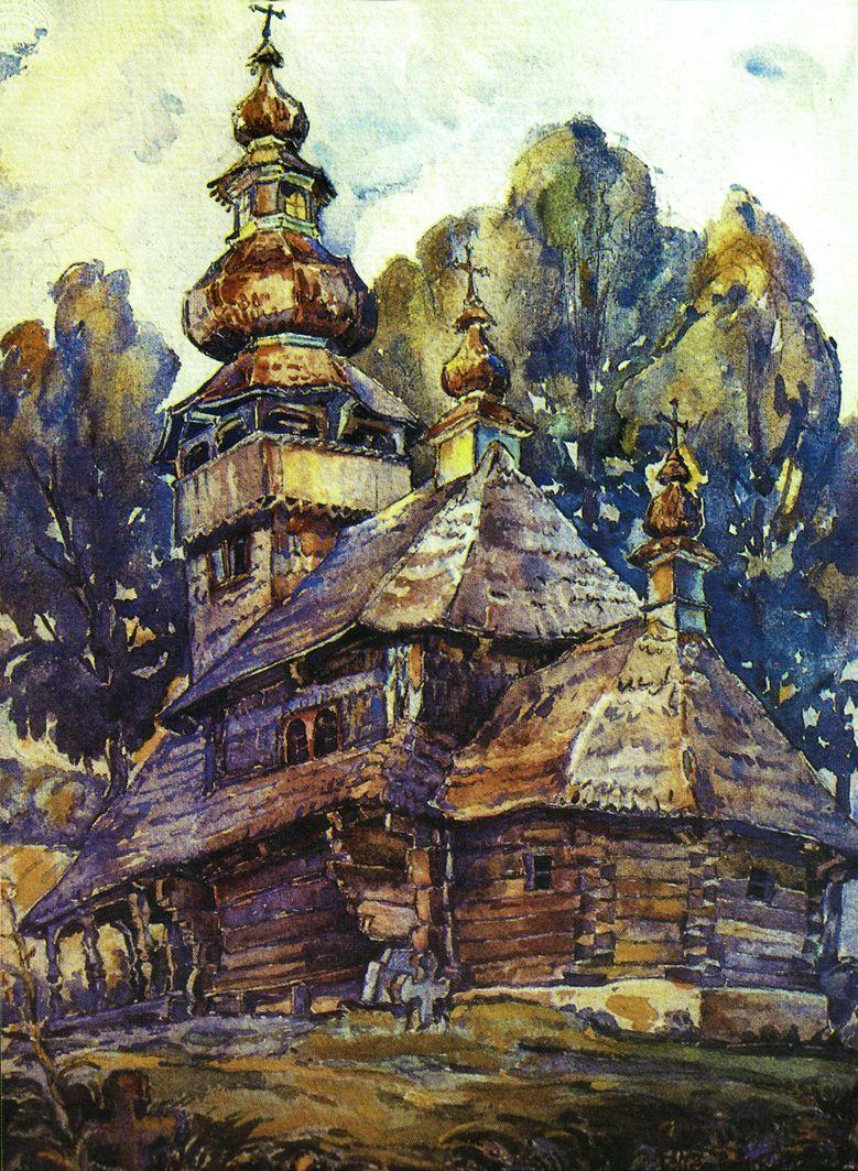 Роберт Лісовський. Церква в Сваляві, 1934, пап,акв