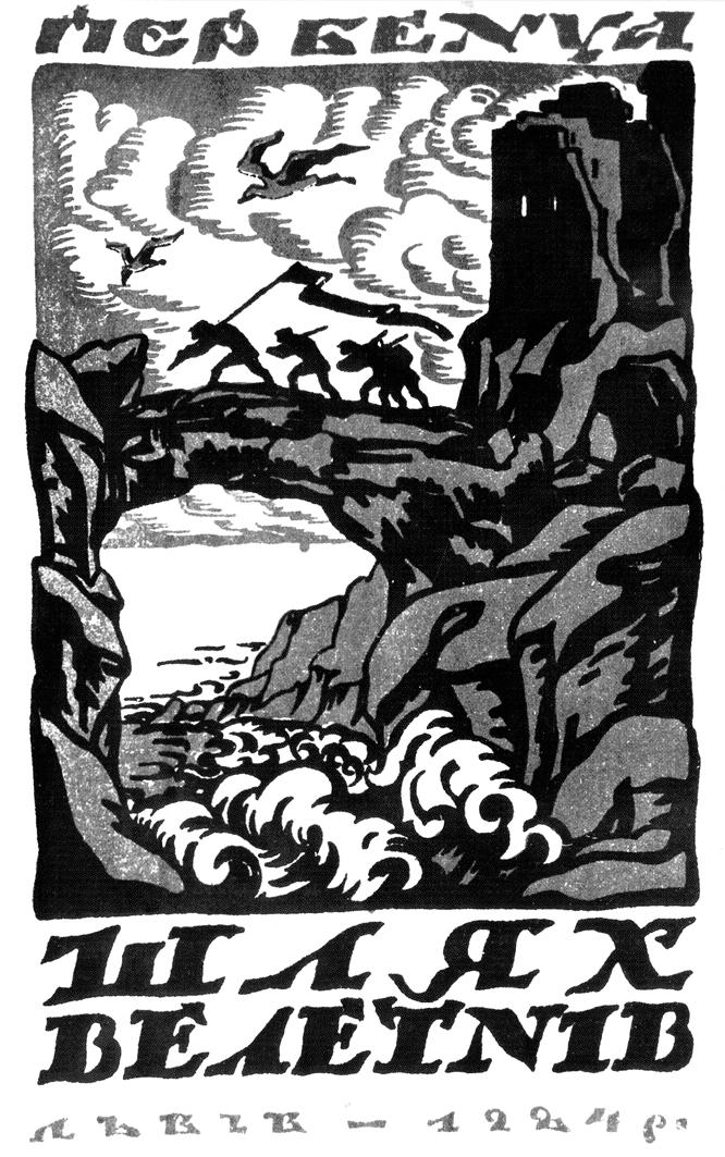 Роберт Лісовський.  Обкладинка книжки, Львів, 1924