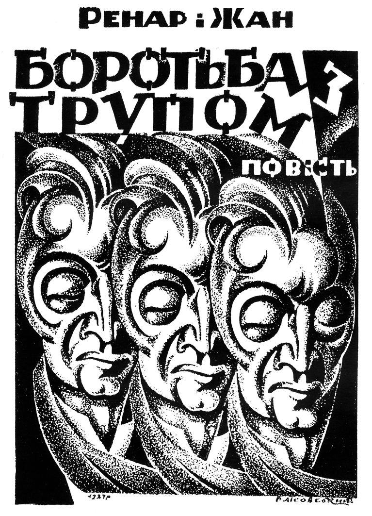 Роберт Лісовський. Обкладинка книжки Львів, 1927