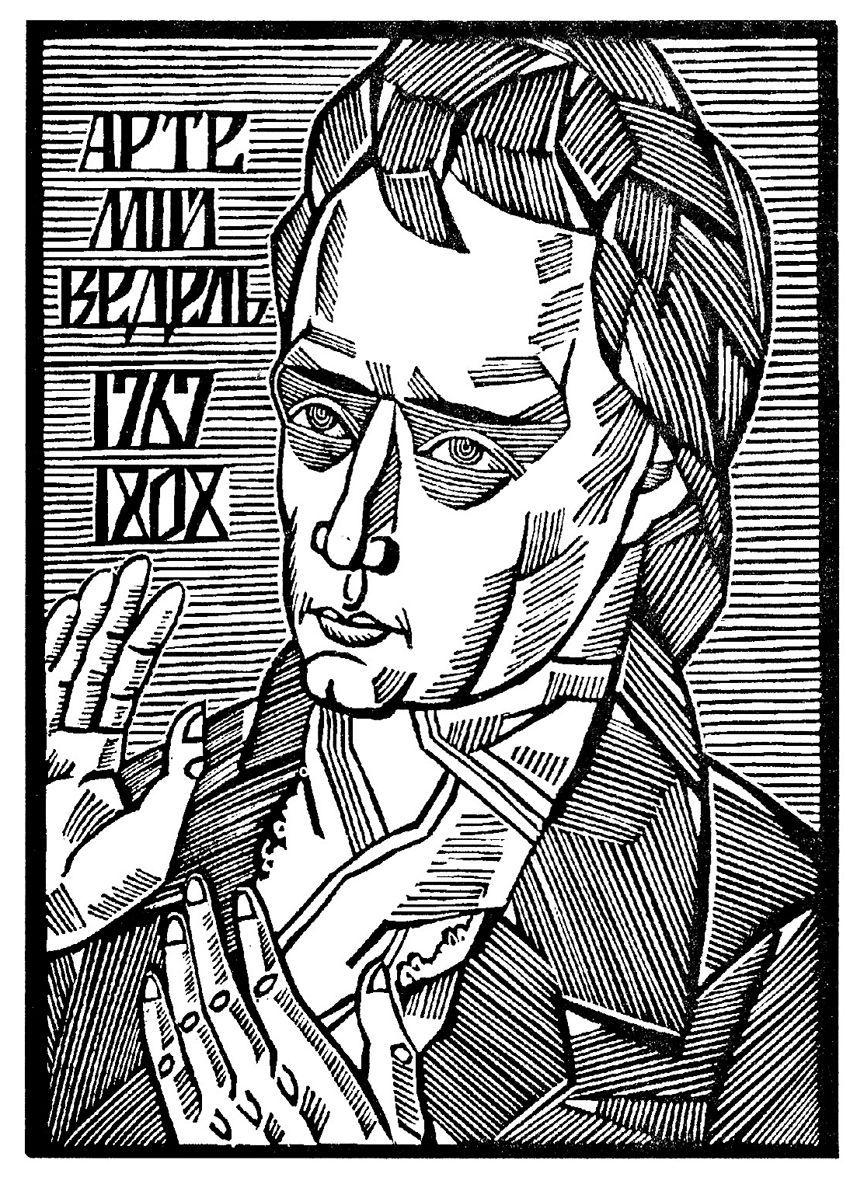 Мирон Яців. Композитор Артемій Ведель, 1983, лінорит, 29-21