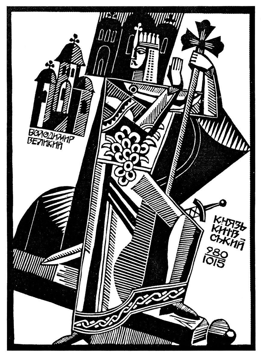 Мирон Яців. Князь Володимир, 1987, лінорит, 30-21