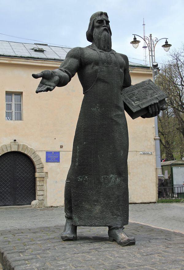 Валентин Борисенко. Іван Федоров, Львів, 1964