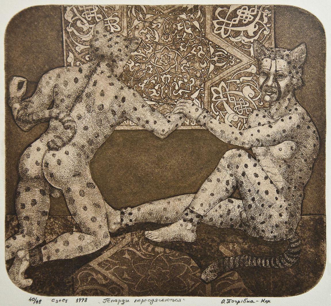 Ольга Погрібна-Кох. Гепарди перевдягаються, 1998