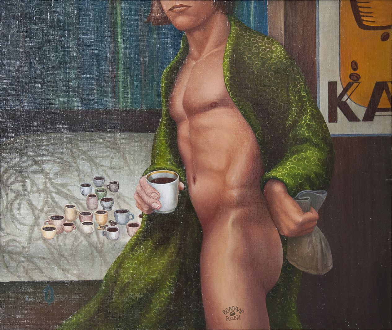 Ольга Погрібна-Кох. Володар кави, 2012