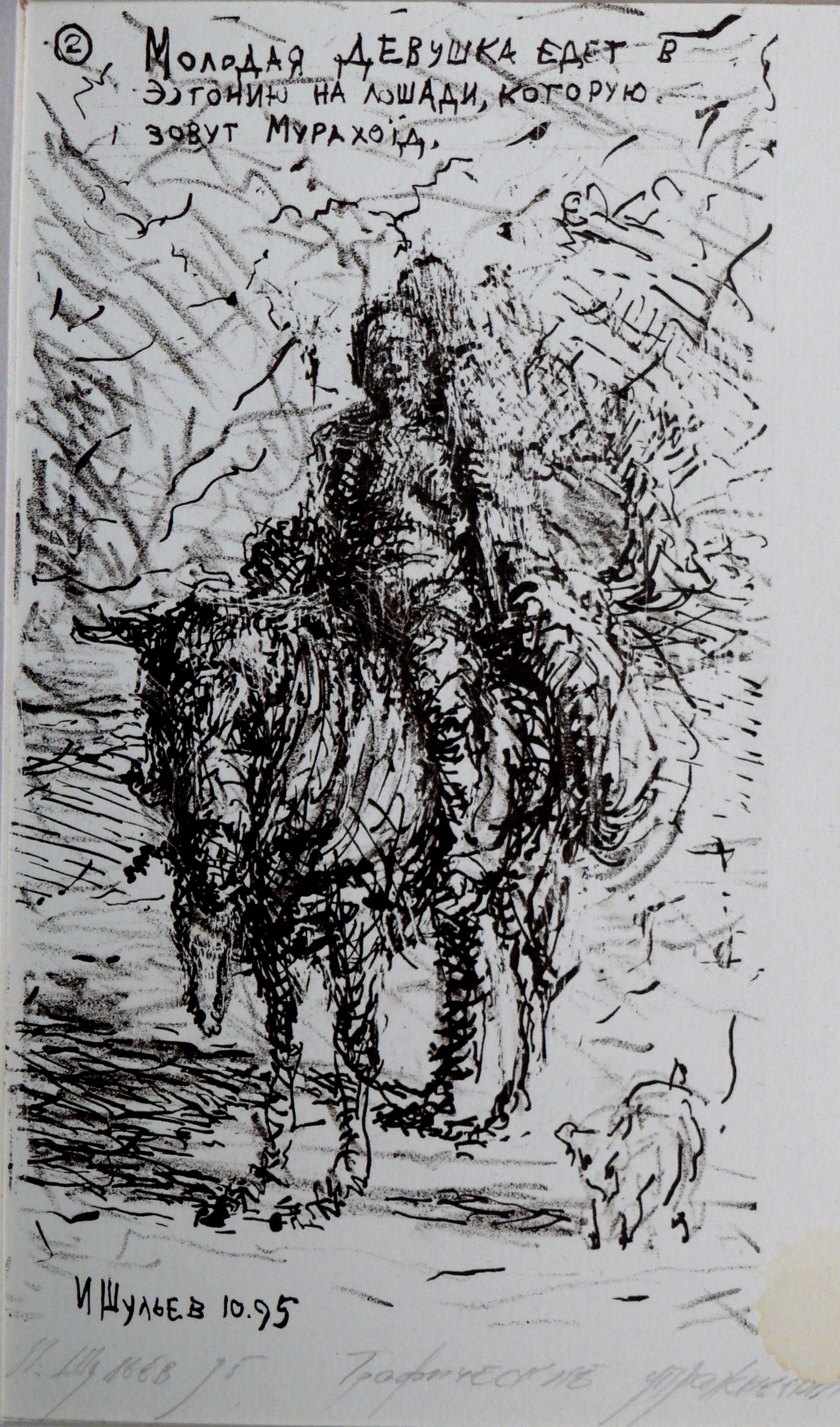 Ігор Шульєв. Графічні вправи, 1995; літографія
