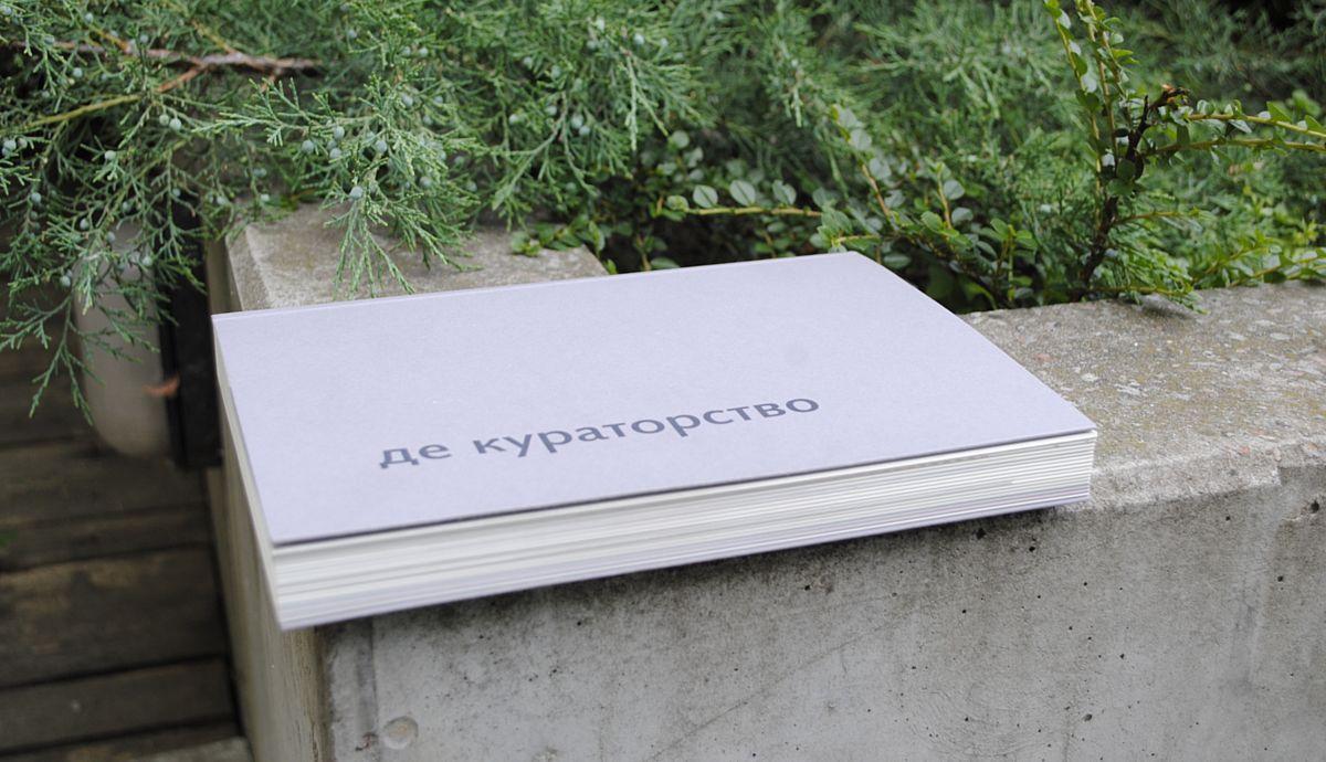 Кураторство в Україні: презентація книги «Де кураторство» у Львові