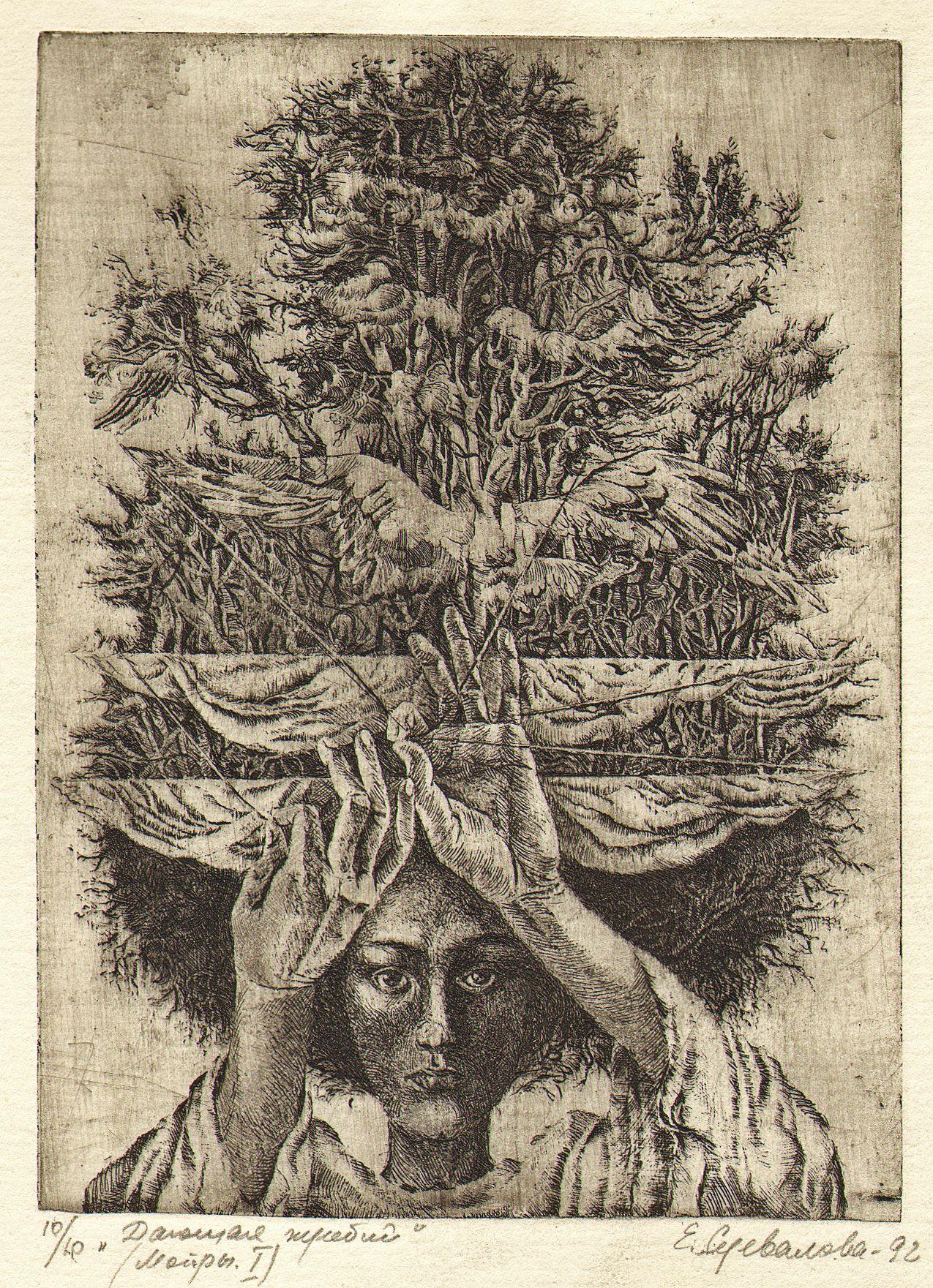 Катерина Суєвалова. Та, що дає жереб (Мойри-І), 1992; офорт