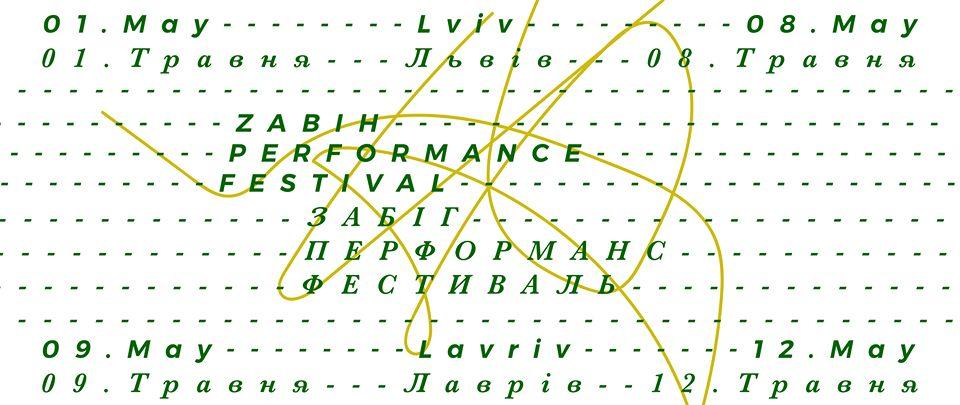 Львівський фестиваль «Забіг» відвідають зірки світового перформансу