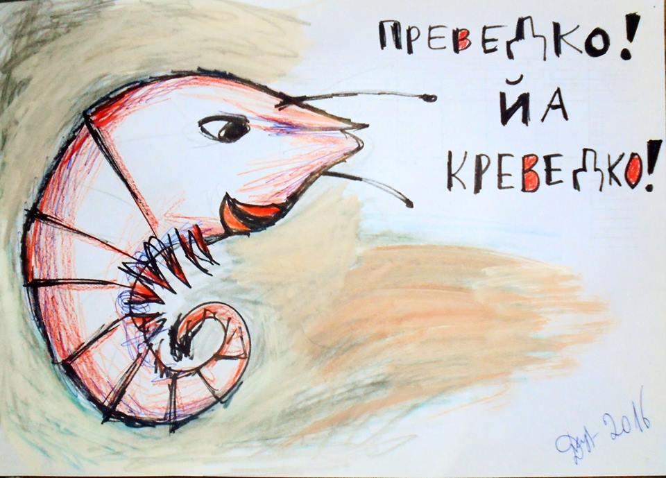Дмитро Кузовкін. Преведко йа креведко, 2016