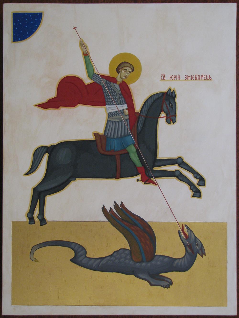 Данило Мовчан. Св.Юрій, 2011. Дошка, левкас, жовткова темпера, золото, 32х24