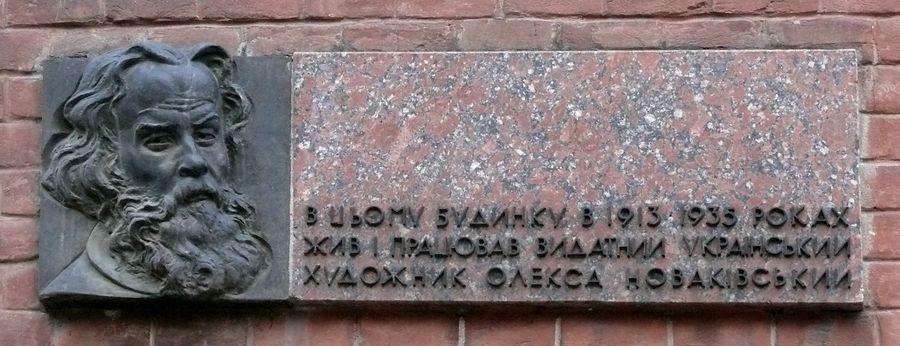Еммануїл Мисько. Меморіальна дошка О. Новаківському, 1972. Граніт, бронза, 40х100