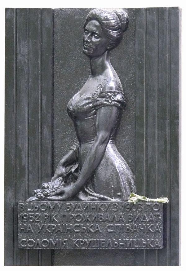 Еммануїл Мисько. Меморіальна дошка С. Крушельницькій, 1977. Бронза, 160х120