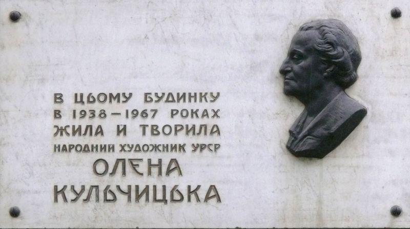 Еммануїл Мисько. Меморіальна дошка О. Кульчицькій, 1981. Мармур, бронза, 50х110