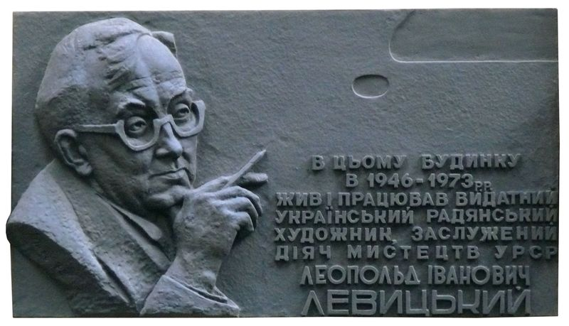 Еммануїл Мисько. Меморіальна дошка Л. Левицькому, 1979. Бронза