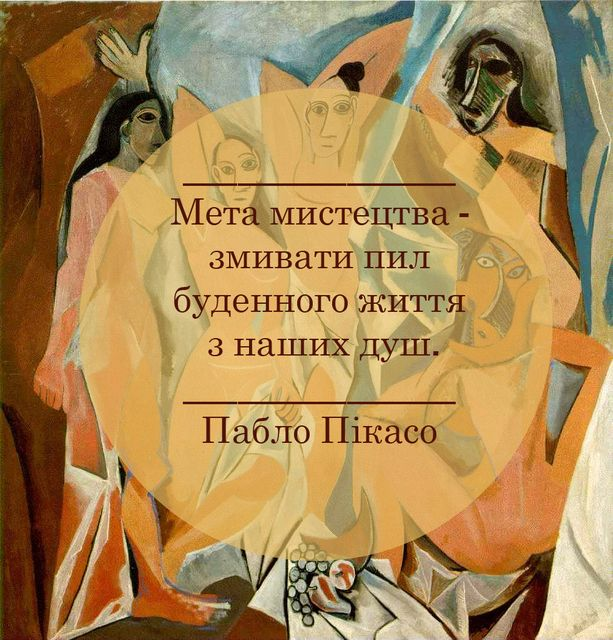 Пабло Пікассо про буденне та піднесене