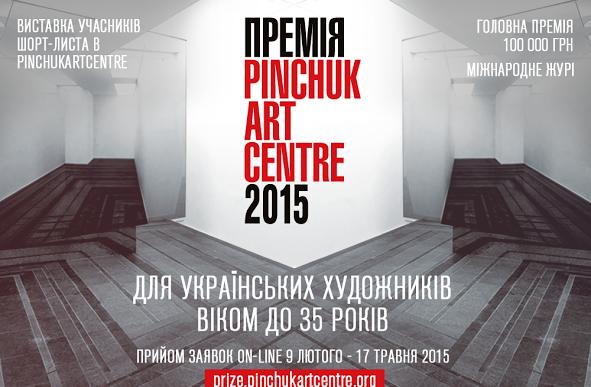 Прийшов час подаватись на премію PinchukArtCentre 2015