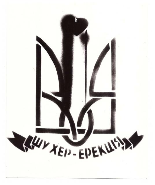 ШУХЕР ЕРЕКЦІЯ