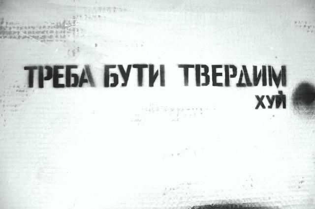 Влодко Костирко: СПРЕЙ АРТ ВІ ЛЬВОВІ