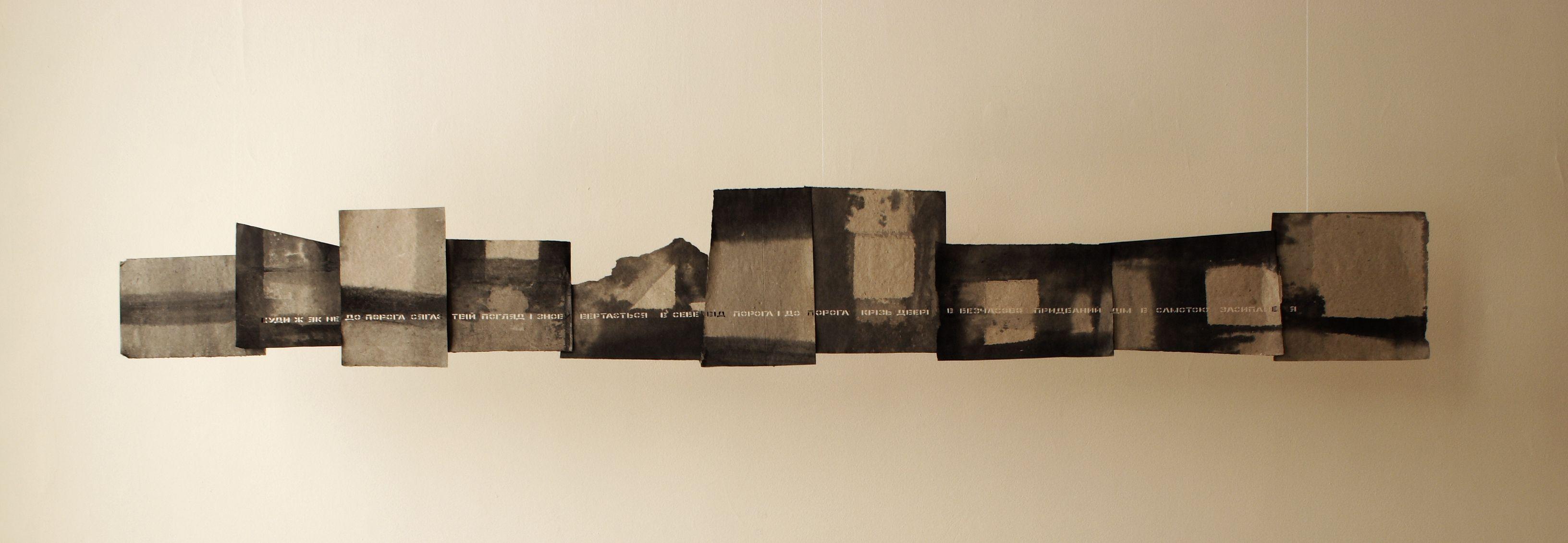 Олена Турянська. Без назви, 2006; папір, витинання, колаж, 20х210