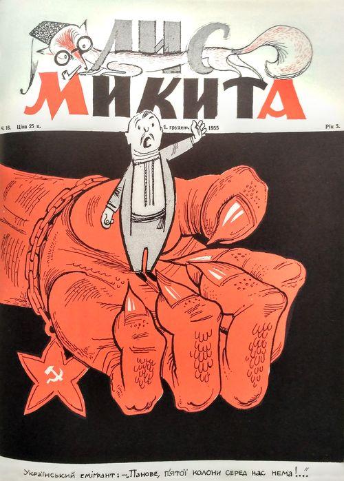 Едвард Козак. Обкладинка журналу «Лис Микита»