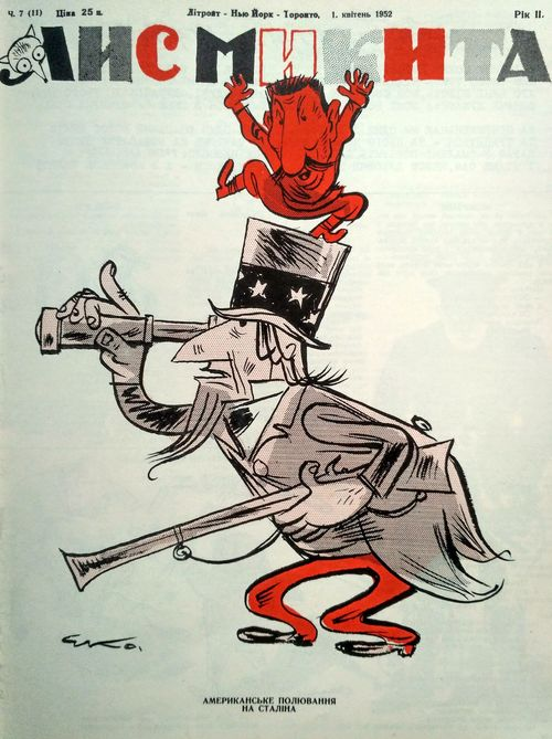 Едвард Козак. Американське полювання на Сталіна, 1952