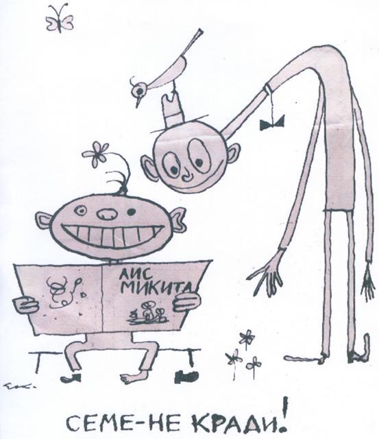 Едвард Козак. Карикатура «Семе, не кради», 1950-ті