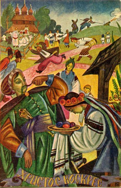 Едвард Козак. Листівка «Український Великдень», Краків, 1942 (?)