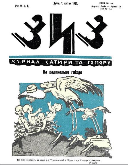 Едвард Козак. Обкладинка журналу «Зиз»