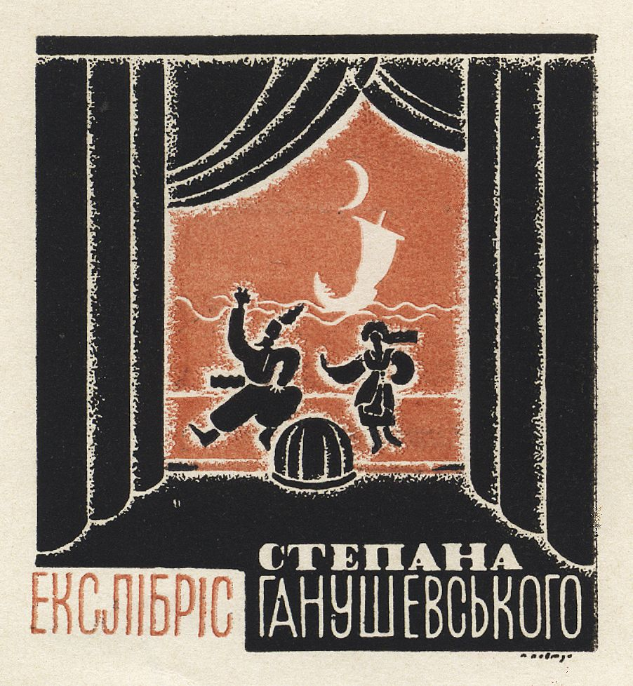 Павло Ковжун. Екслібріс С. Ганушевського
