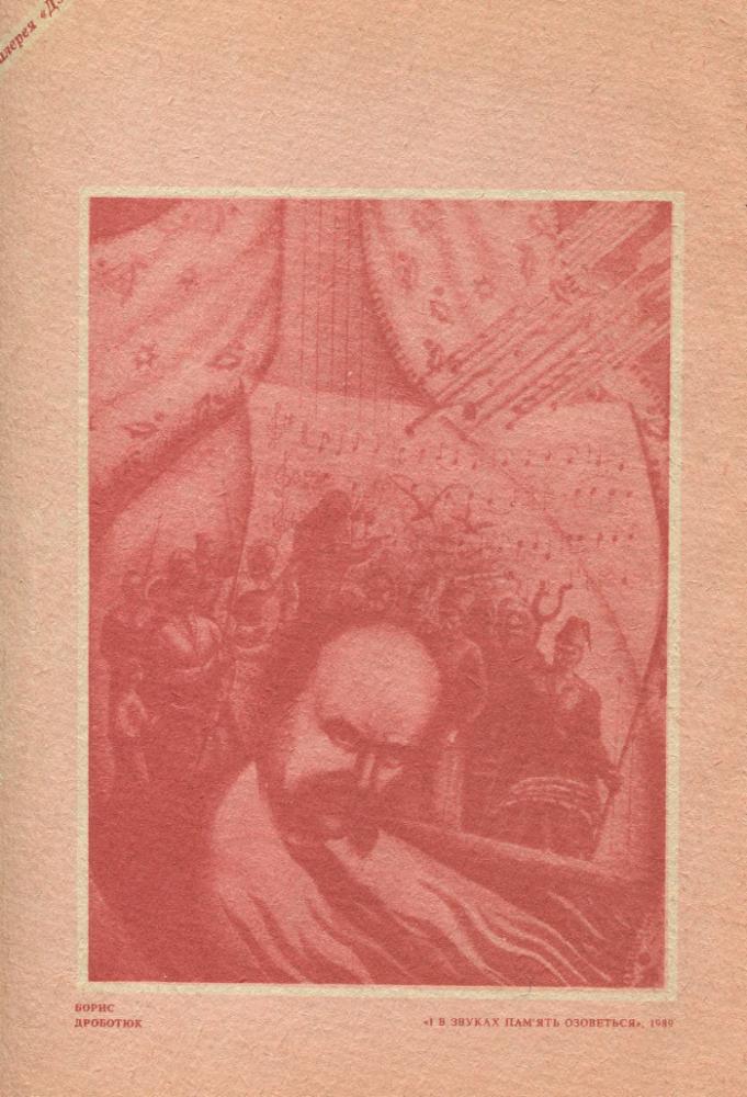 Борис Дроботюк.І в звуках пам'ять осоветься, 1989