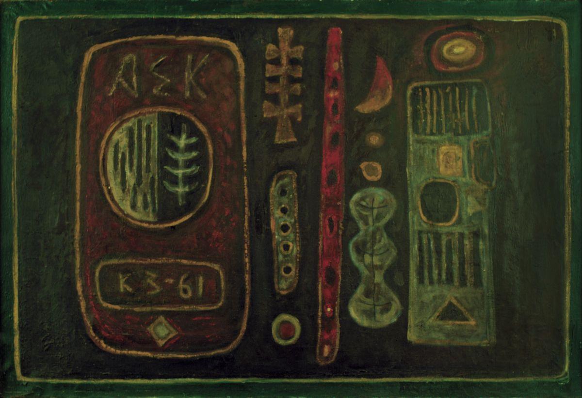 Карло Звіринський. Епітафія #4, 1961