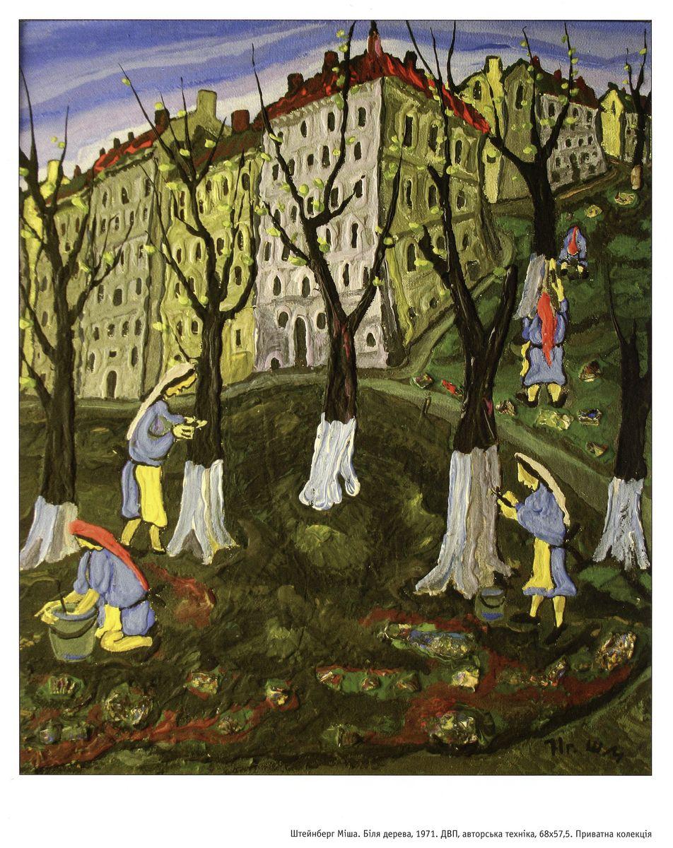 Міша Штейнберг. Посеред дерев, 1971