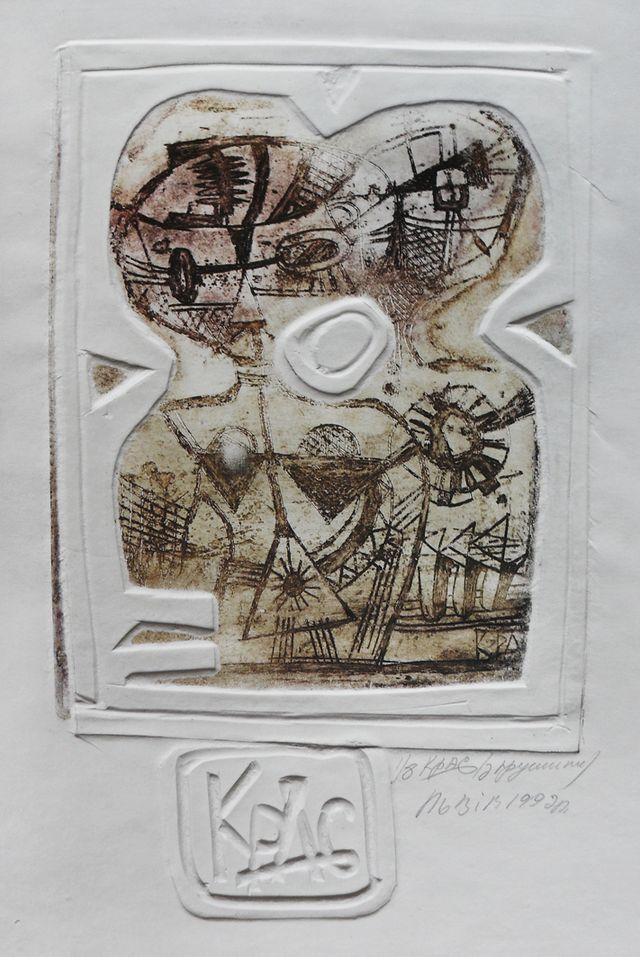 Михайло Красник. Без назви, гравюра, 1992