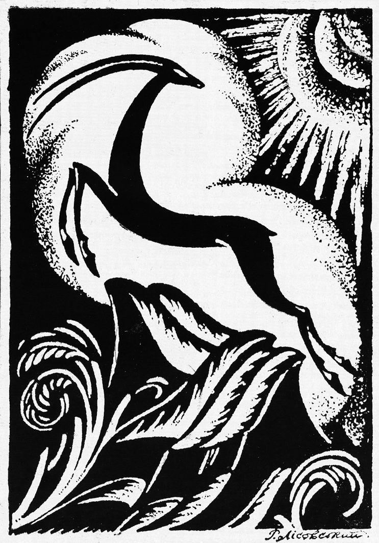 Роберт Лісовський. Графічна композиція, 1930-і