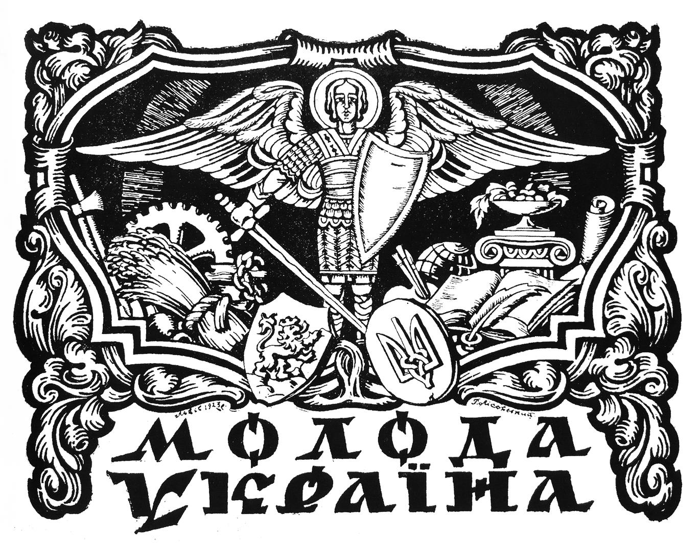 Роберт Лісовський. Обкладинка журналу Львів, 1923